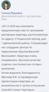 Отзыв о реновации в Москве