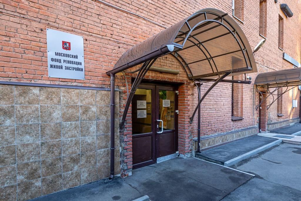 Московский фонд реновации жилой застройки
